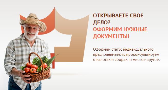 Свое_дело_1