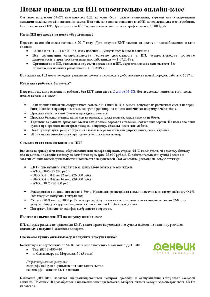 Информация для ИП об онлайн-кассах (1)-001