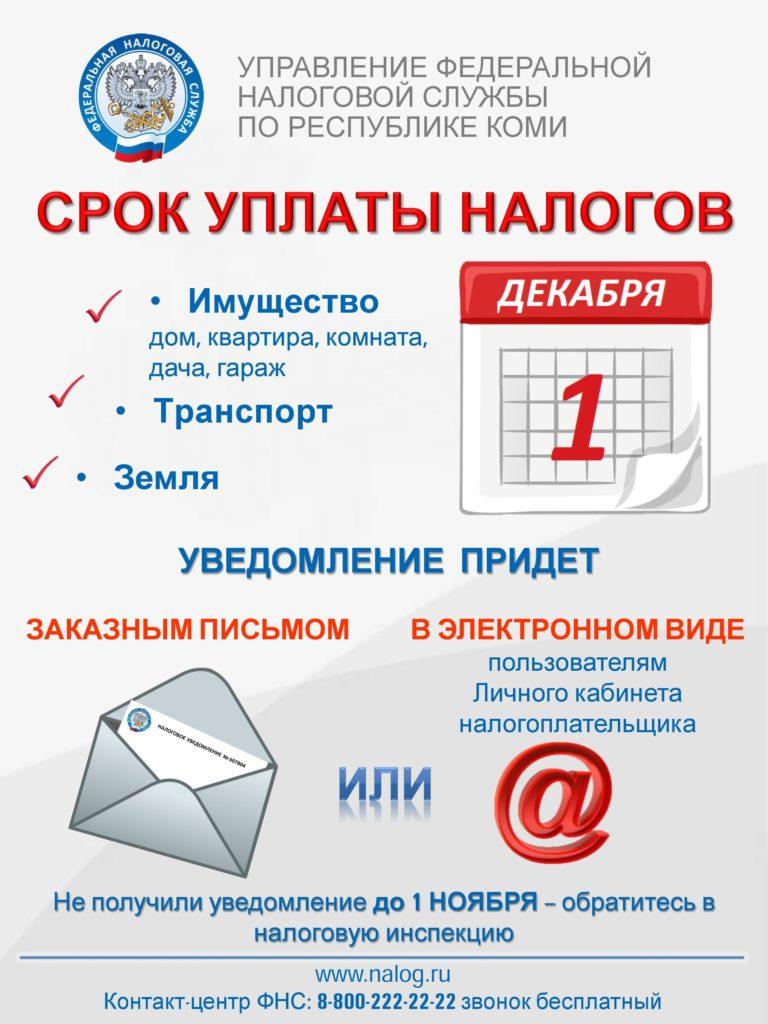 Плакат по имущественным налогам_2017.output
