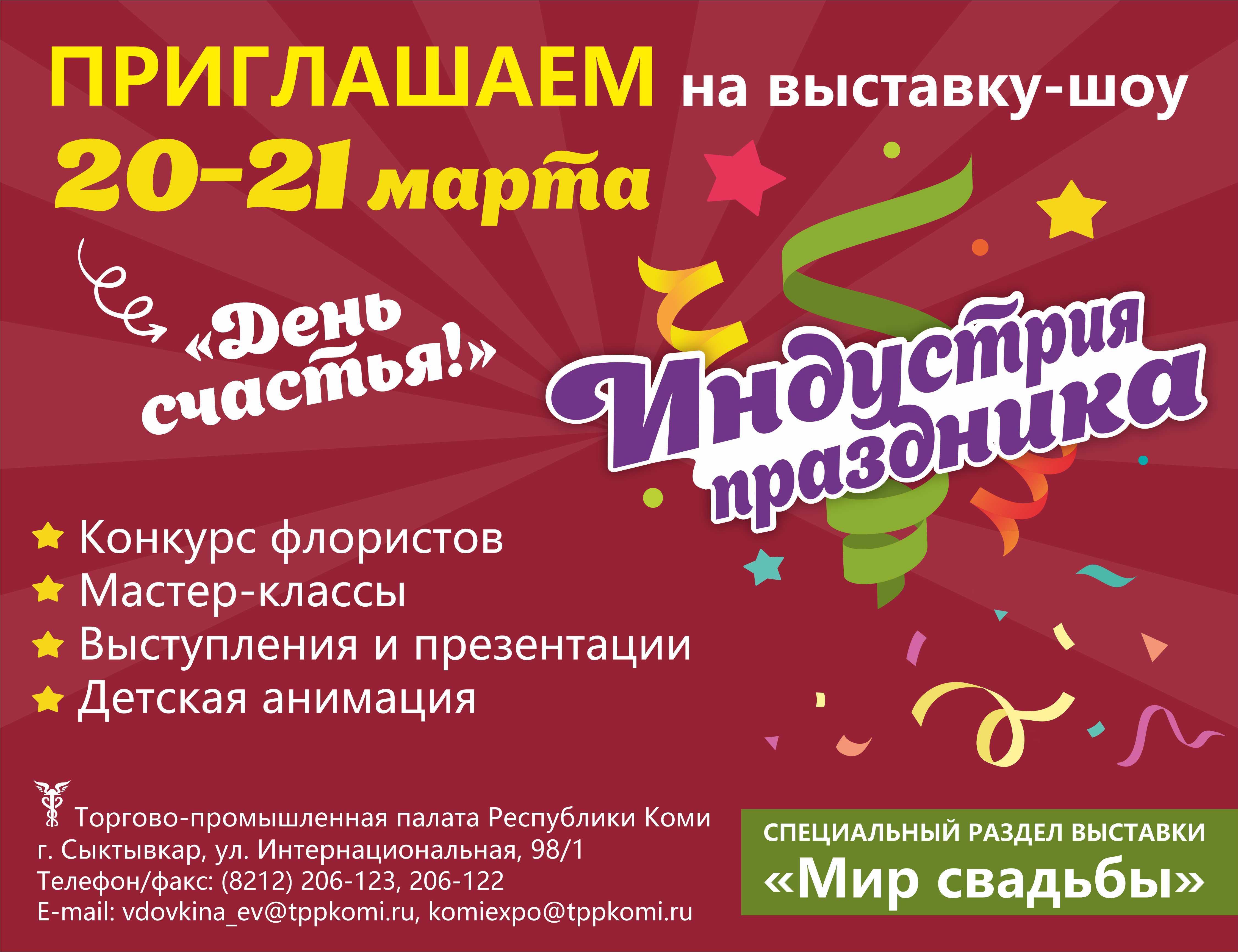 афиша ИП приглашение на выставку