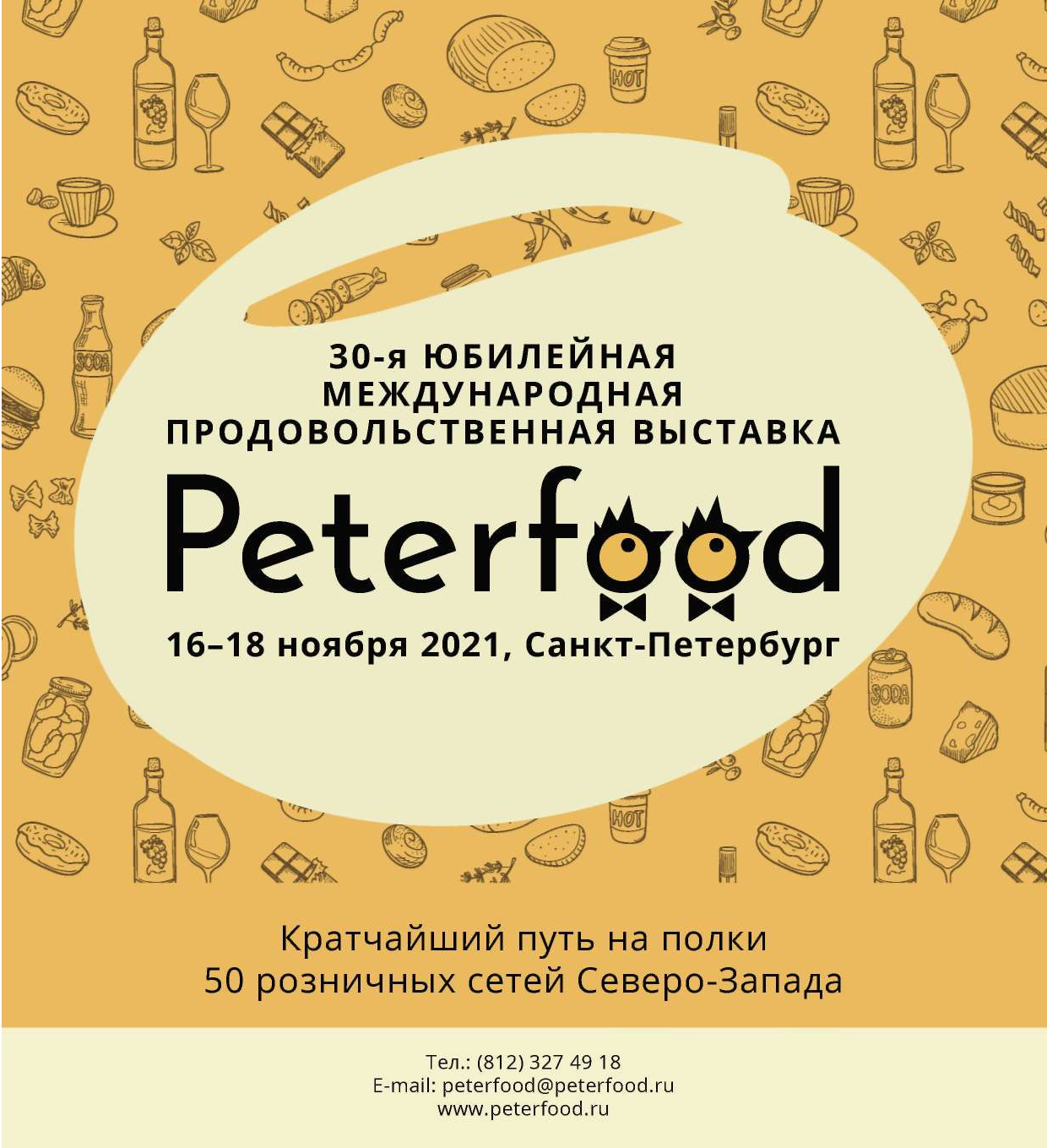 Петерфуд3