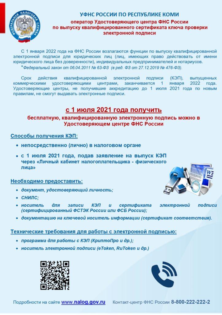 УЦ_КЭП_с чертой_page-0001
