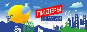 Лидеры Евразии